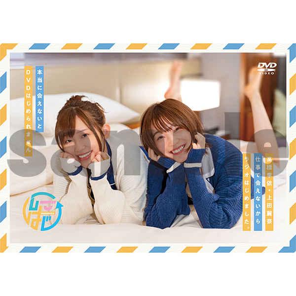 (DVD)DVDその2「高橋李依・上田麗奈 仕事で会えないからラジオはじめました。~本当に会えないとDVDはじめられません~」