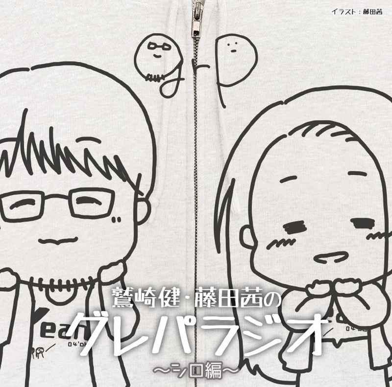 (CD)DJCD「鷲崎健・藤田茜のグレパラジオ」~シロ編~