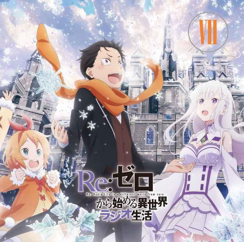 (CD)ラジオCD「Re:ゼロから始める異世界ラジオ生活」Vol.7