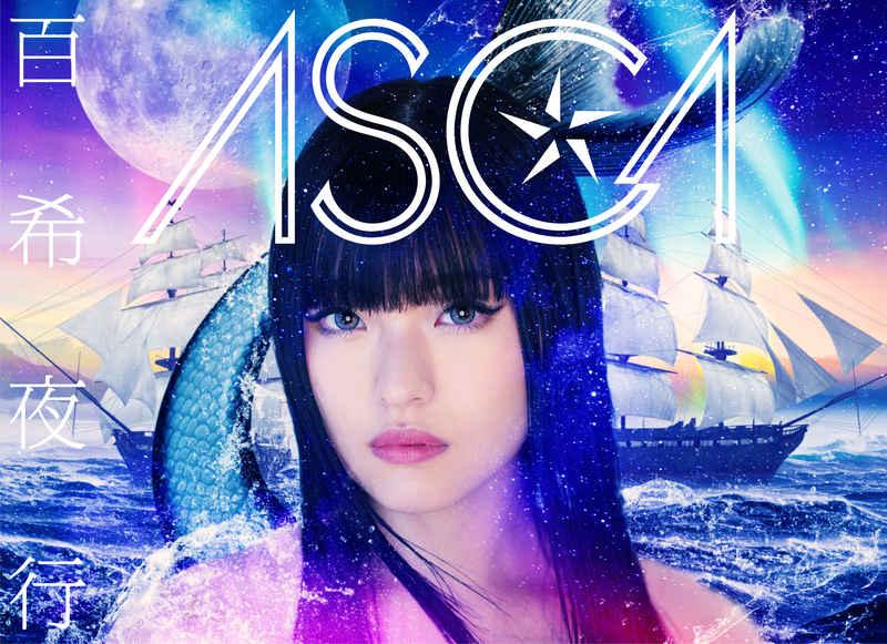 (CD)百希夜行(完全生産限定盤)/ASCA