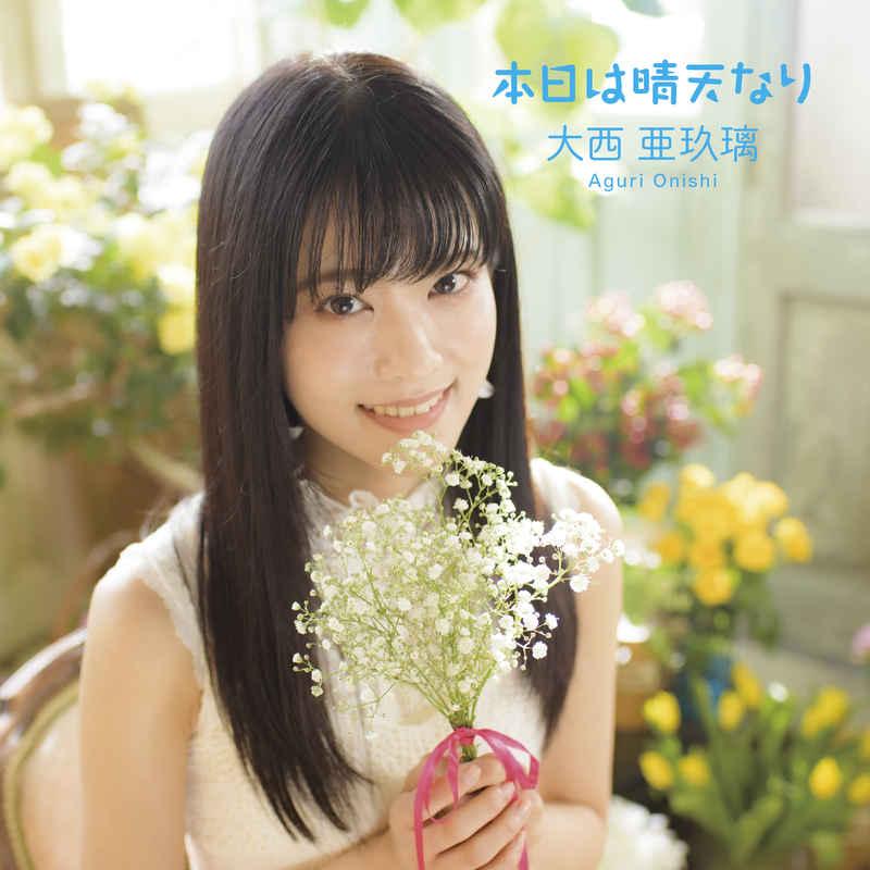 (CD)本日は晴天なり(初回限定盤)/大西亜玖璃