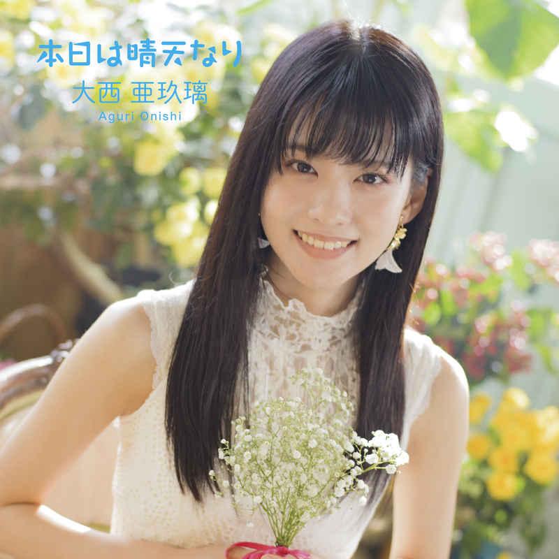 (CD)本日は晴天なり(通常盤)/大西亜玖璃