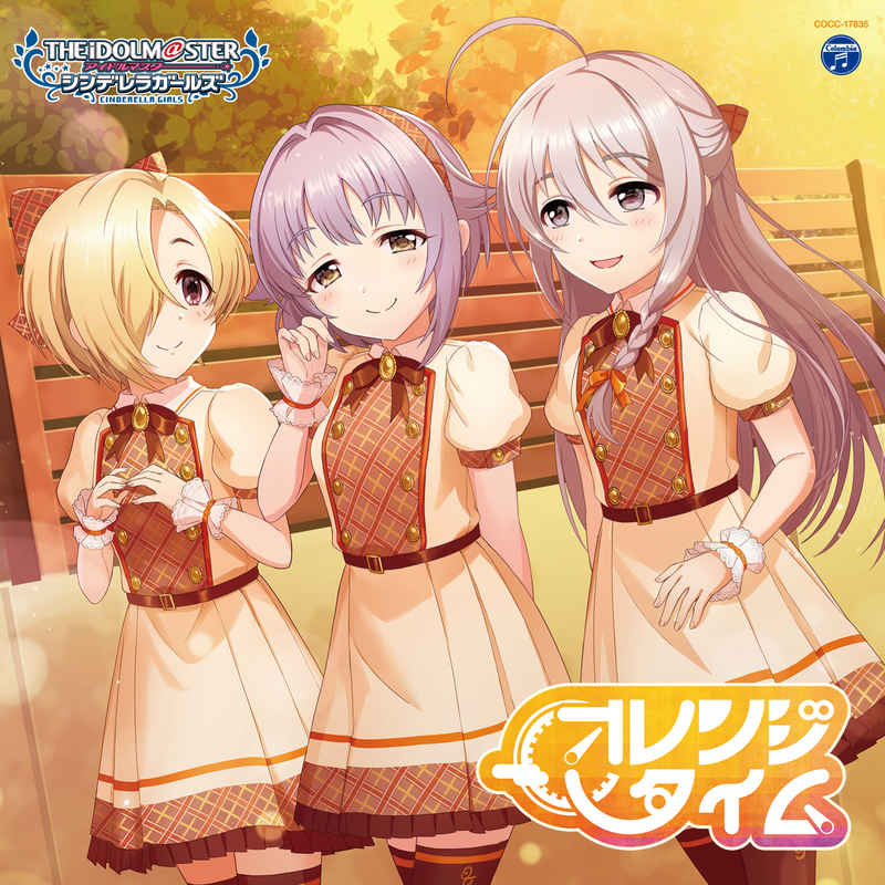 (CD)THE IDOLM@STER CINDERELLA GIRLS STARLIGHT MASTER GOLD RUSH! 05 オレンジタイム