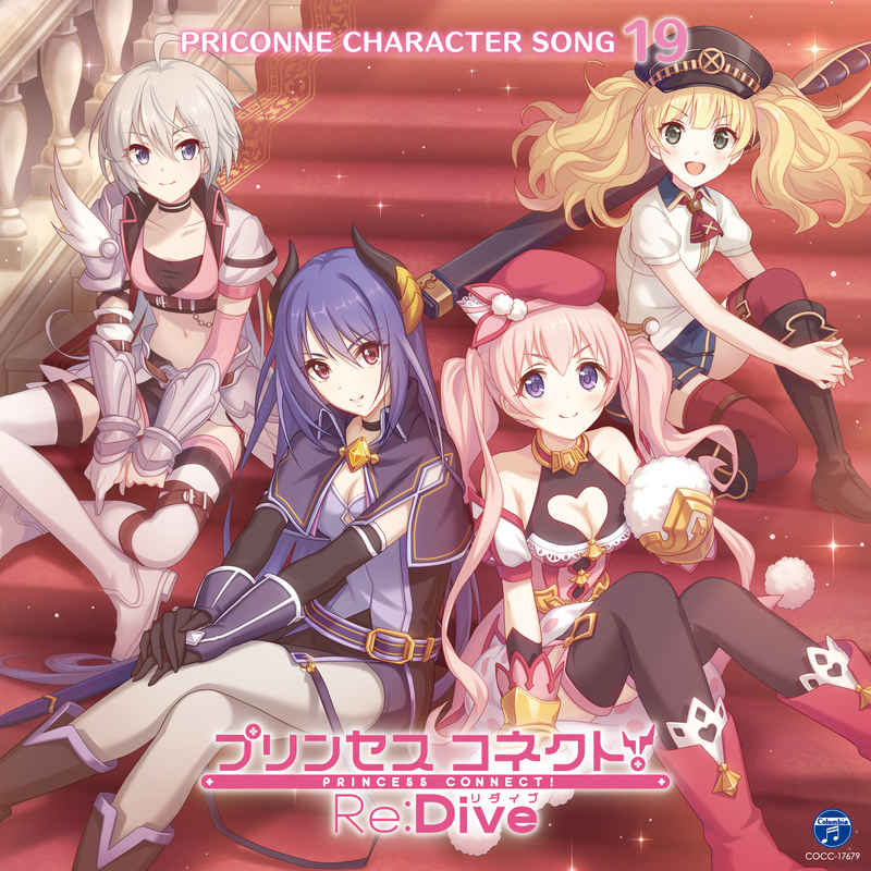 (CD)プリンセスコネクト!Re:Dive PRICONNE CHARACTER SONG 19