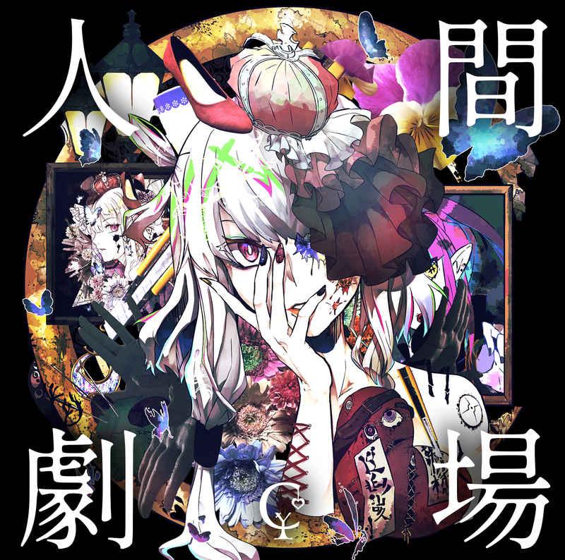 (CD)人間劇場(初回限定盤)/ユリイ・カノン