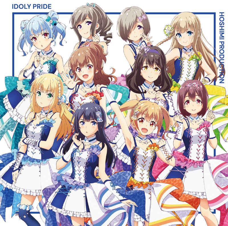 (CD)「IDOLY PRIDE」オープニングテーマ IDOLY PRIDE(初回生産限定盤)/星見プロダクション