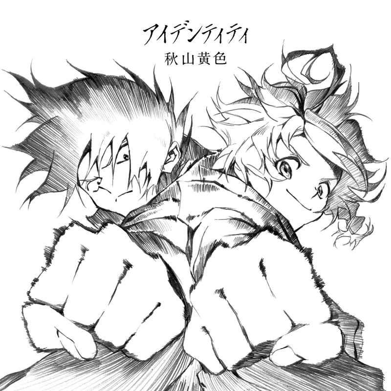 (CD)「約束のネバーランド」第2期オープニングテーマ アイデンティティ(期間生産限定盤)/秋山黄色