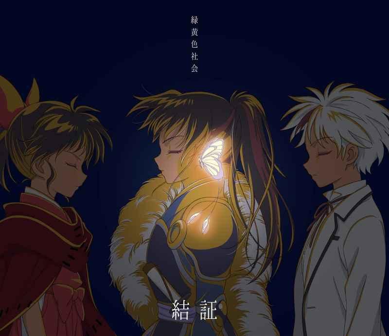 (CD)「半妖の夜叉姫」エンディングテーマ 結証(期間生産限定盤)/緑黄色社会