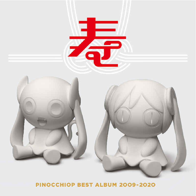 (CD)PINOCCHIOP BEST ALBUM 2009-2020 寿 / ピノキオピー