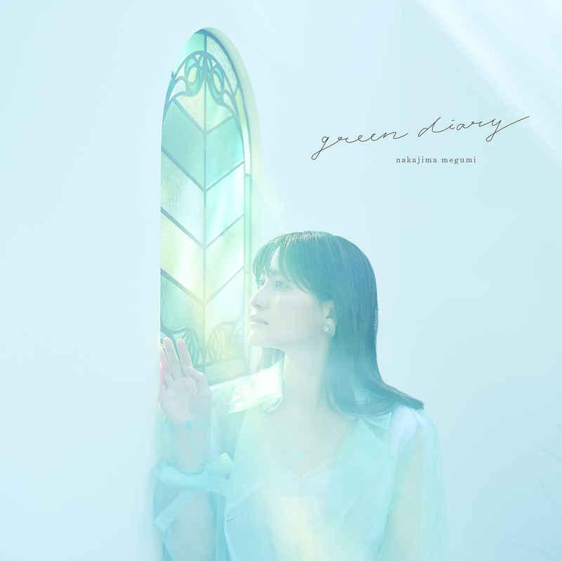 (CD)green diary(通常盤)/中島愛