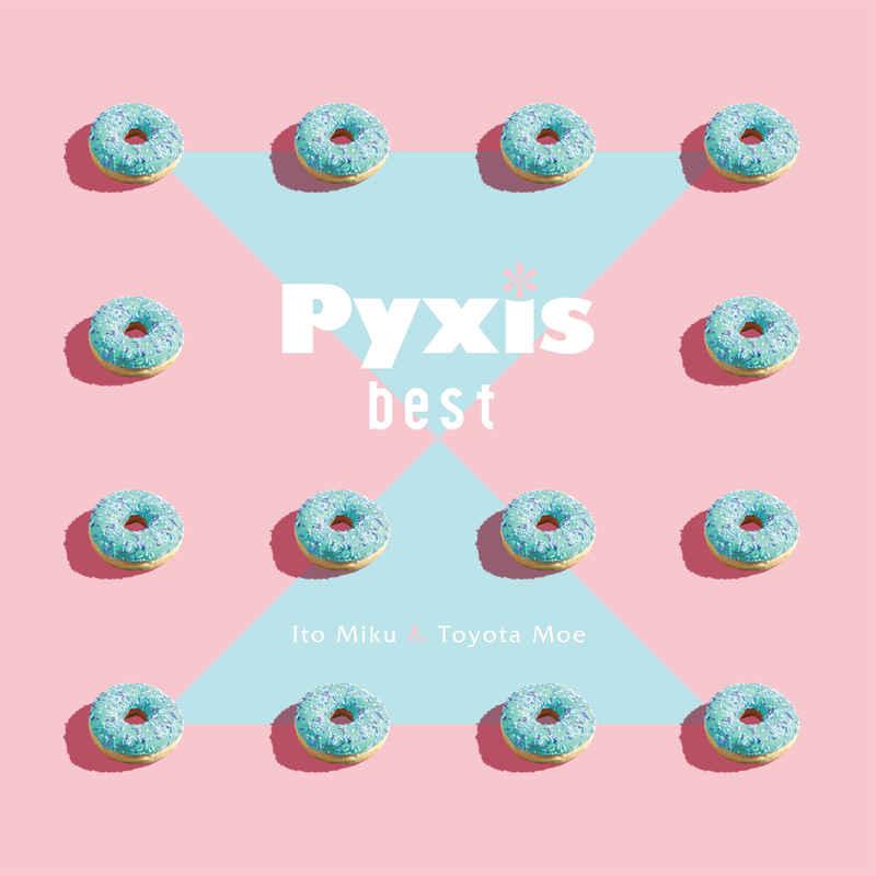 (CD)Pyxis best(通常盤)/Pyxis