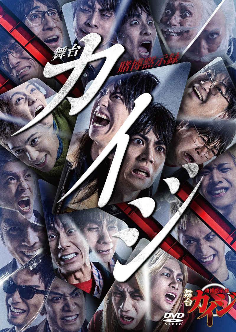 (DVD)舞台「賭博黙示録カイジ」DVD