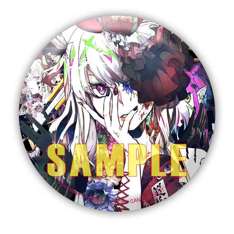 (CD)【特典】ジャケットイラスト缶バッジ(57mm)(CD)人間劇場(初回限定盤)(通常盤)/ユリイ・カノン