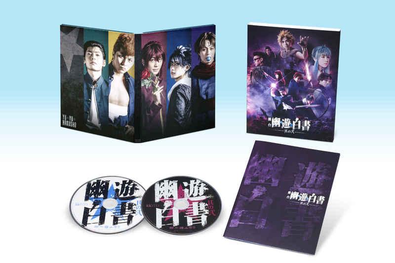 (DVD)舞台「幽☆遊☆白書」其の弐