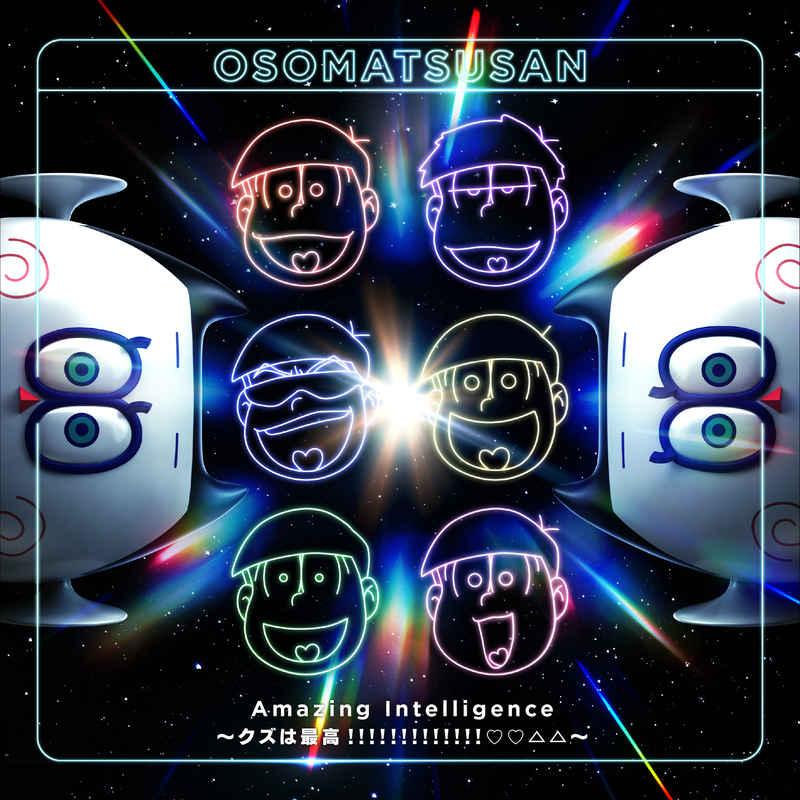 (CD)「おそ松さん」第3期 第2クールエンディングテーマ Amazing Intelligence ~クズは最高!!!!!!!!!!!!!△△~