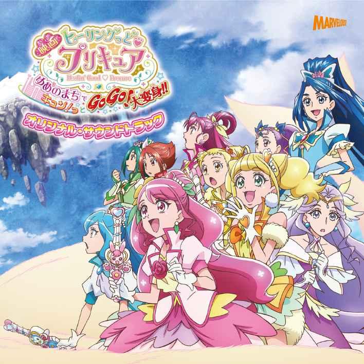 (CD)「映画ヒーリングっどプリキュア ゆめのまちでキュン!っと GoGo!大変身!!」オリジナル・サウンドトラック