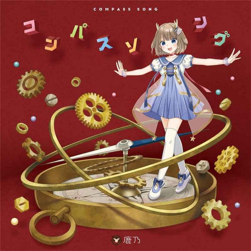(CD)「装甲娘戦機」エンディングテーマ コンパスソング(初回限定盤)/鹿乃