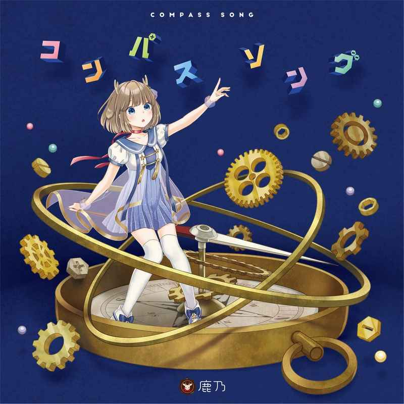 (CD)「装甲娘戦機」エンディングテーマ コンパスソング(通常盤)/鹿乃