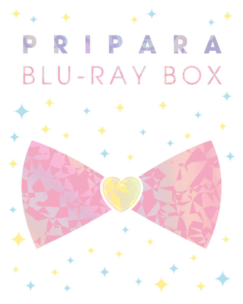 (BD)プリティーシリーズ10周年記念「プリパラ」Blu-ray Box