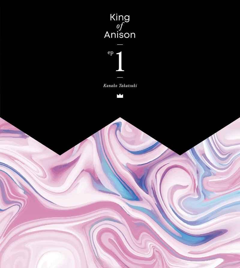 (CD)King of Anison EP1(初回限定盤)/高槻かなこ
