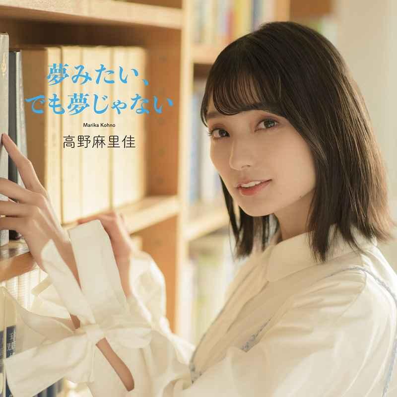 (CD)夢みたい、でも夢じゃない(通常盤)/高野麻里佳