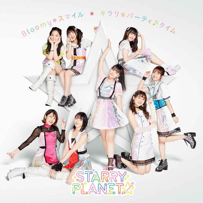 (CD)「アイカツプラネット!」Bloomy*スマイル/キラリ☆パーティ♪タイム(アイカツプラネット!盤)/STARRY PLANET☆