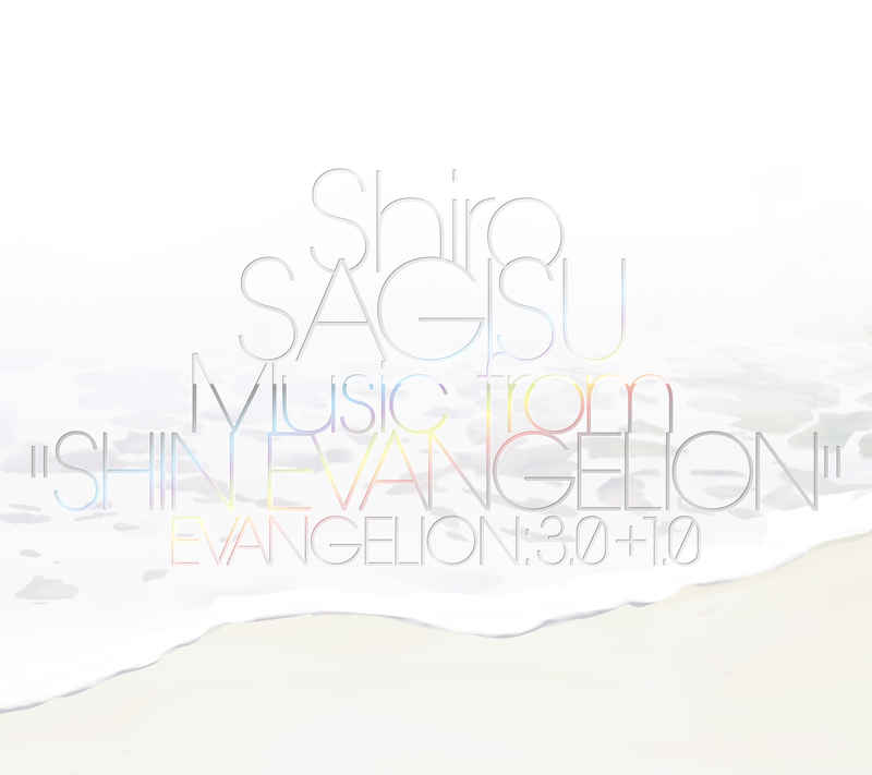 "(CD)「シン・エヴァンゲリオン劇場版」Shiro SAGISU Music from""SHIN EVANGELION"""
