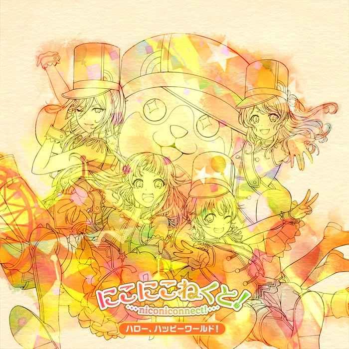 (CD)「BanG Dream!」にこにこねくと!(Blu-ray付生産限定盤)/ハロー、ハッピーワールド!