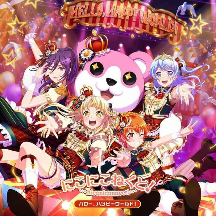 (CD)「BanG Dream!」にこにこねくと!(通常盤)/ハロー、ハッピーワールド!