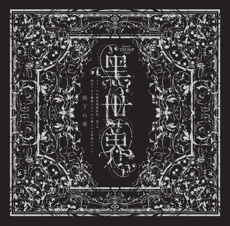 (CD)「音楽朗読劇 黒世界 ~リリーの永遠記憶探訪記、或いは、終わりなき繭期にまつわる寥々たる考察について~」サラウンドCD 雨下の章