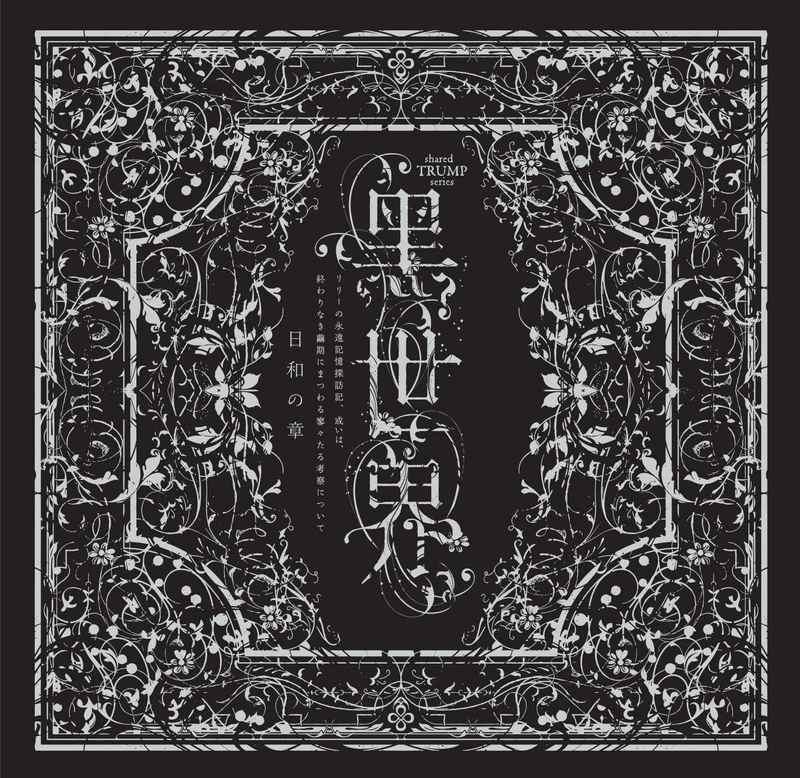 (CD)「音楽朗読劇 黒世界 ~リリーの永遠記憶探訪記、或いは、終わりなき繭期にまつわる寥々たる考察について~」サラウンドCD 日和の章