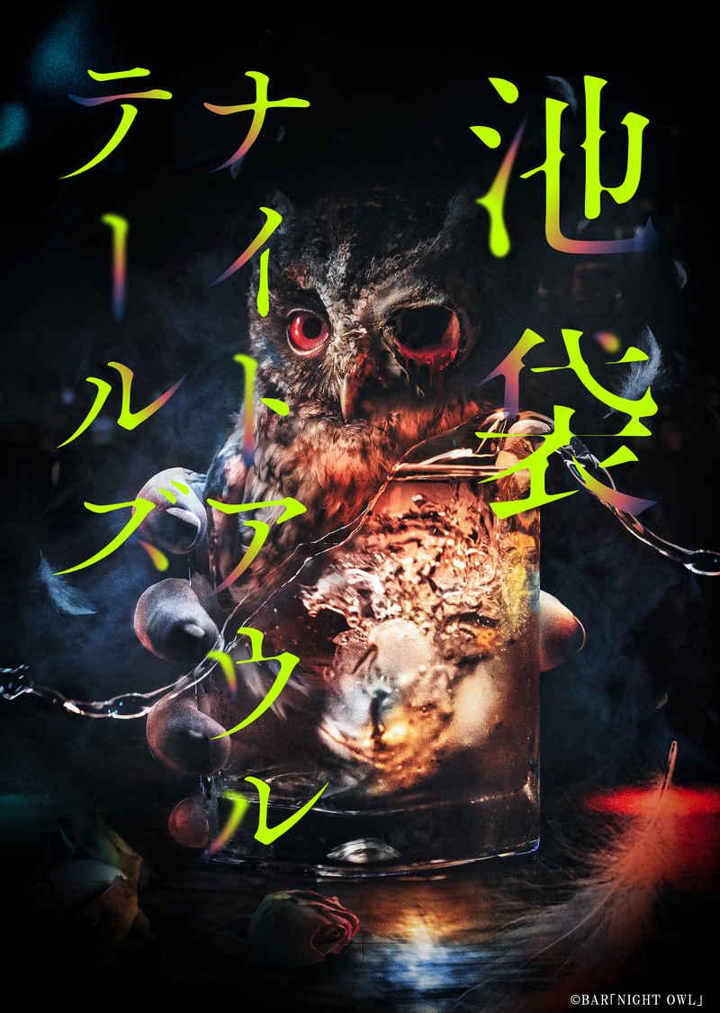 (DVD)朗読館「池袋ナイトアウルテールズ」