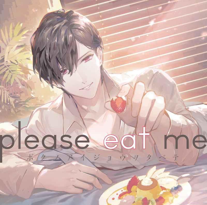 (CD)please eat me