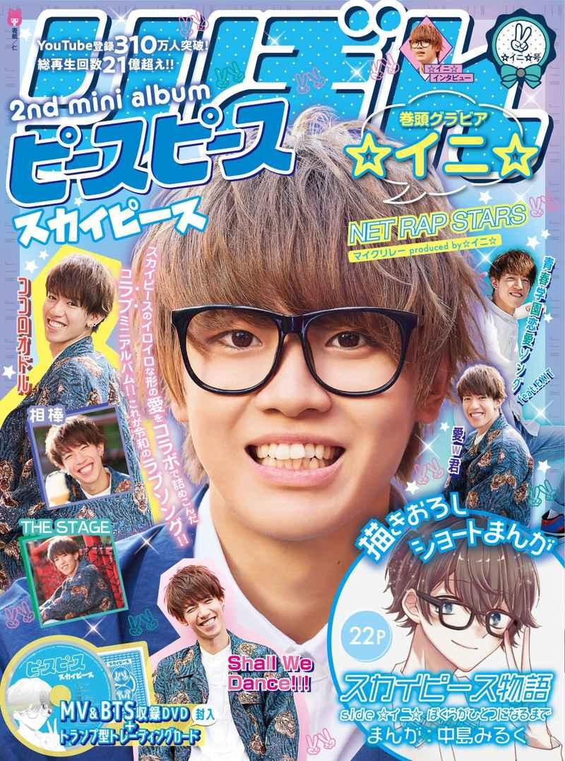 (CD)ピースピース(完全生産限定☆イニ☆盤)/スカイピース