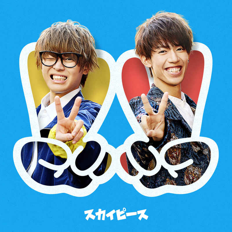 (CD)ピースピース(通常盤)/スカイピース