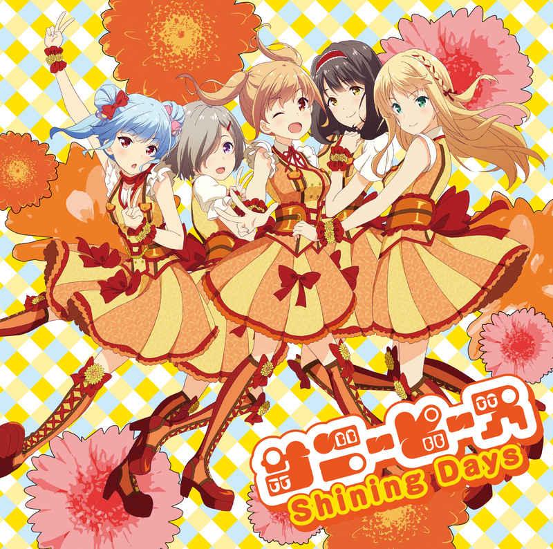 (CD)「IDOLY PRIDE」Shining Days/サニーピース