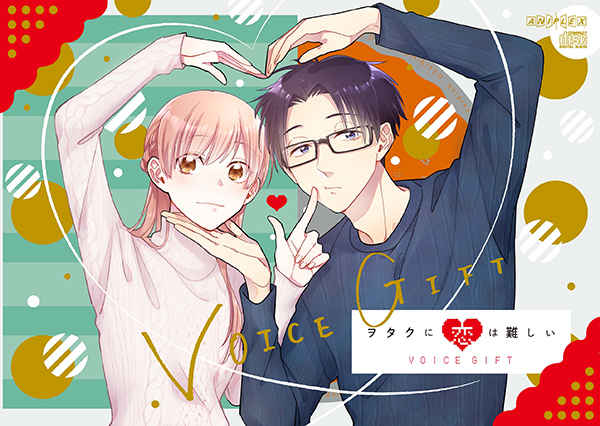 (CD)ヲタクに恋は難しい「VOICE GIFT」