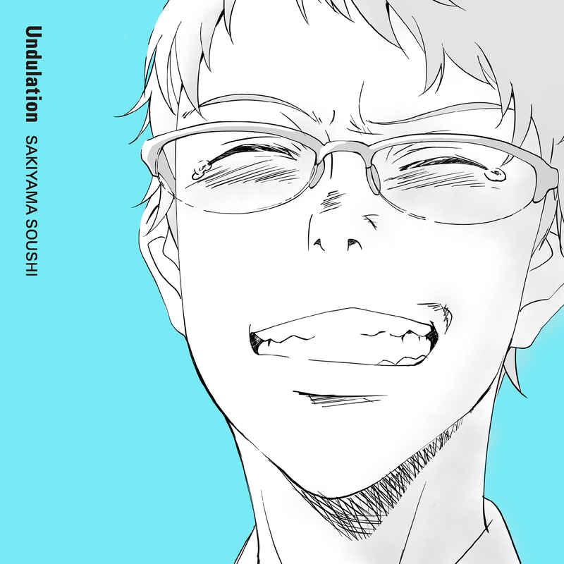 (CD)「2.43 清陰高校男子バレー部」エンディングテーマ Undulation(期間生産限定盤)/崎山蒼志