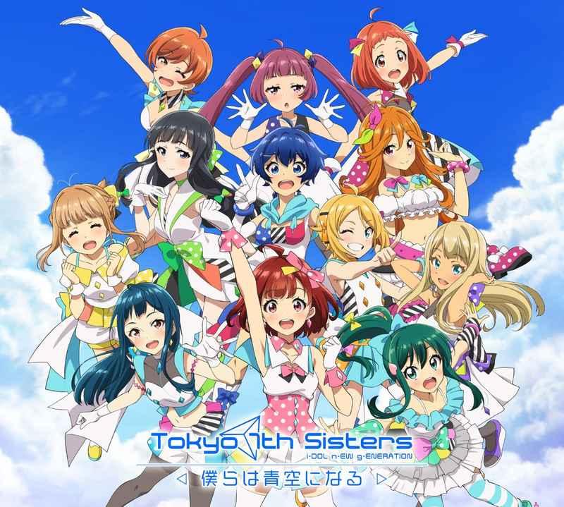(CD)「Tokyo 7th シスターズ -僕らは青空になる-」オリジナルサウンドトラック(初回限定盤)