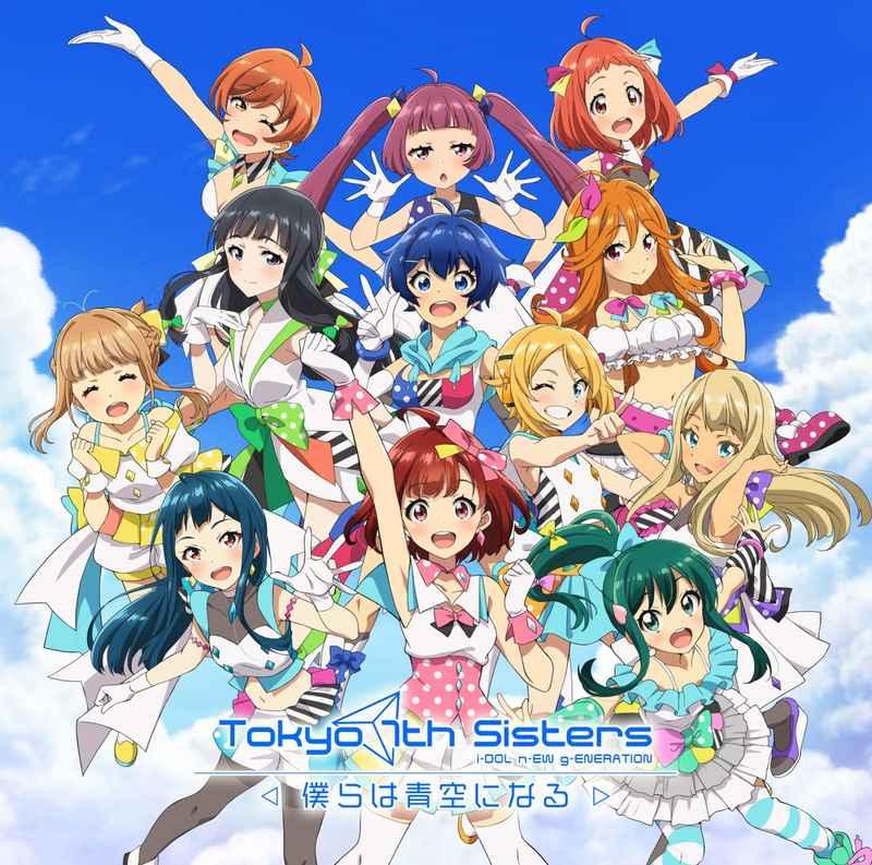 (CD)「Tokyo 7th シスターズ -僕らは青空になる-」オリジナルサウンドトラック(通常盤)
