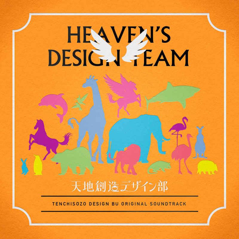 (CD)天地創造デザイン部 オリジナル・サウンドトラック