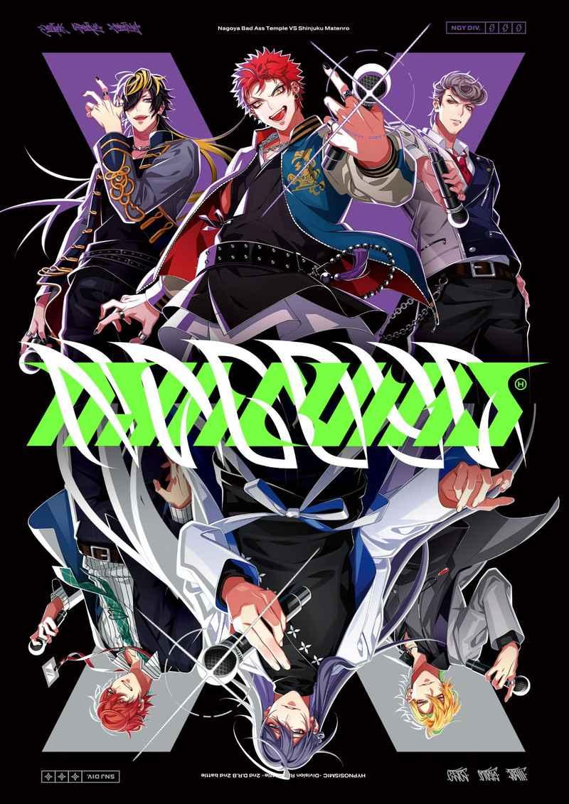 (CD)ヒプノシスマイク -Division Rap Battle- 2nd D.R.B 『Bad Ass Temple VS 麻天狼』