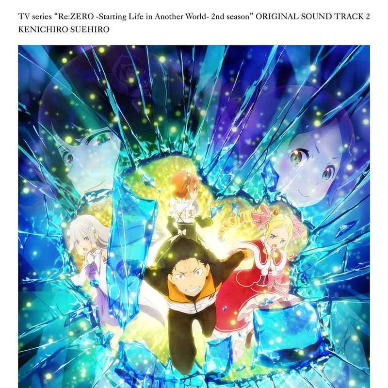 (CD)「Re:ゼロから始める異世界生活」2nd season サウンドトラックCD Vol.2