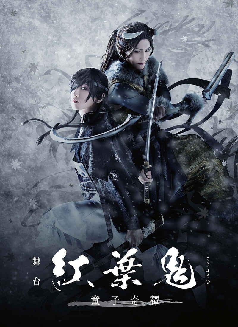 (DVD)舞台「紅葉鬼」~童子奇譚~(完全生産限定版)