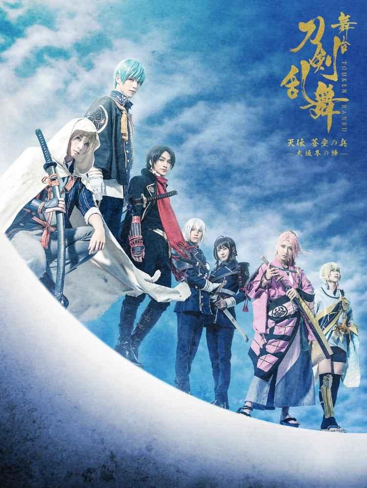 (DVD)舞台「刀剣乱舞」天伝 蒼空の兵 -大坂冬の陣-