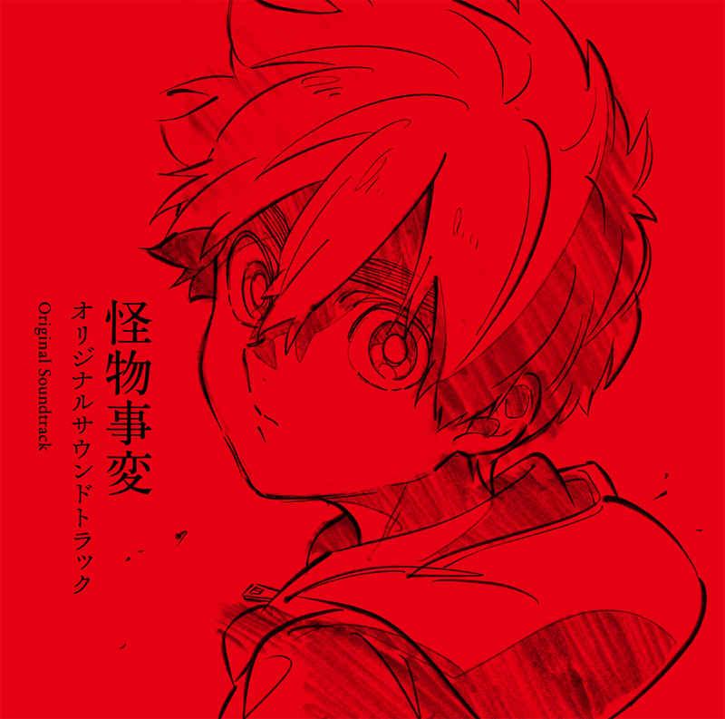 (CD)「怪物事変」オリジナルサウンドトラック