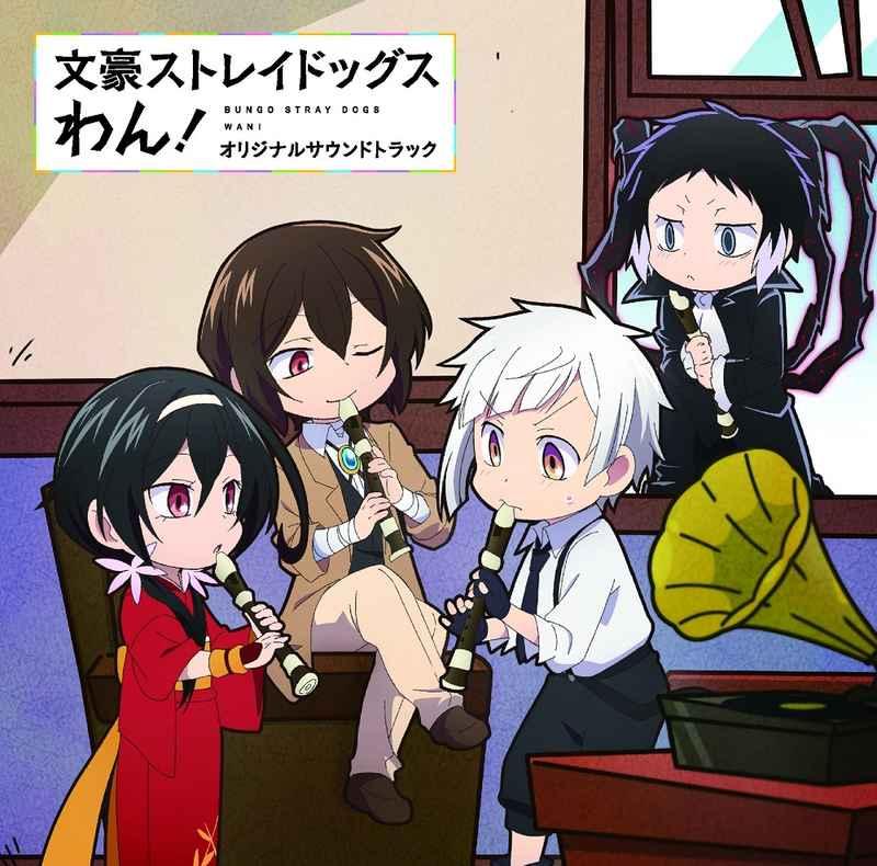 (CD)「文豪ストレイドッグス わん!」オリジナルサウンドトラック