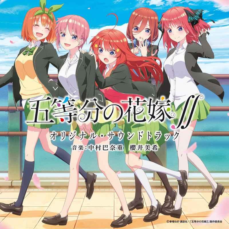 (CD)「五等分の花嫁∬」オリジナル・サウンドトラック