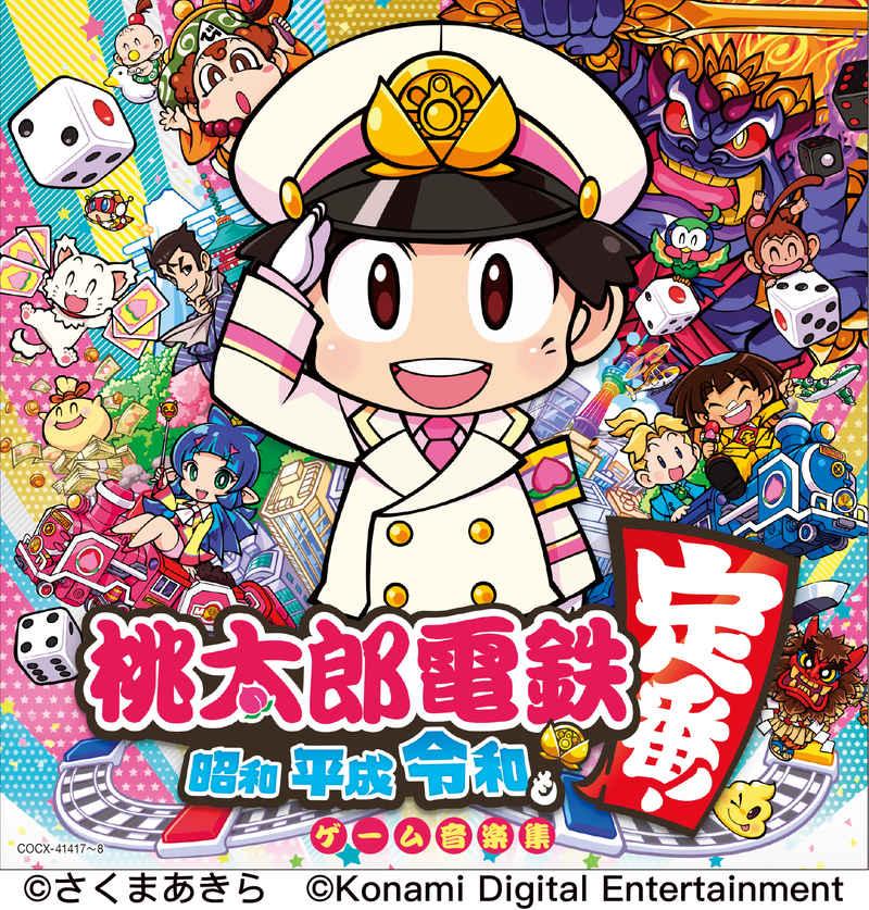 (CD)桃太郎電鉄 ~昭和 平成 令和も定番!~ゲーム音楽集