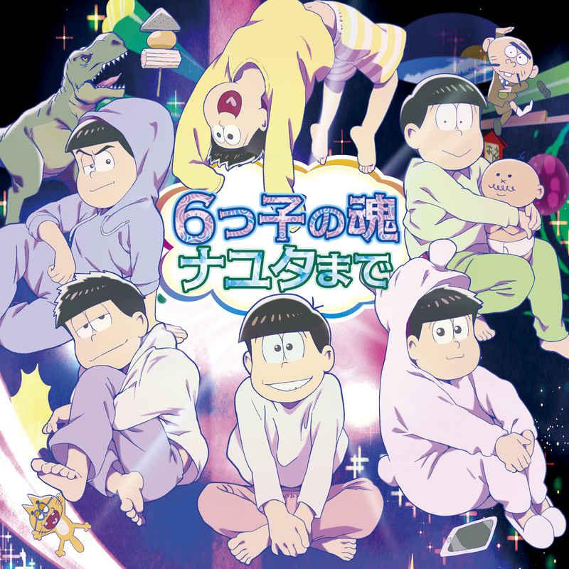(CD)「おそ松さん」第3期オープニングテーマ 6つ子の魂ナユタまで/A応P